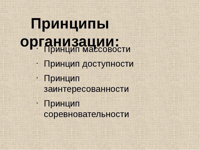 Принцип массовости Принцип доступности Принцип заинтересованности Принцип сор...
