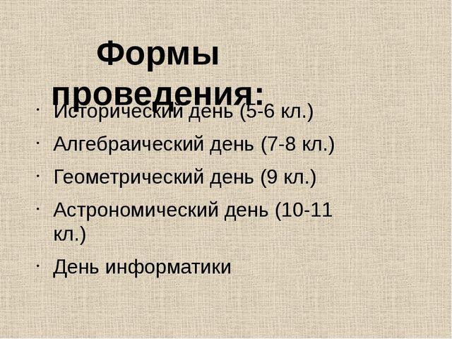 Исторический день (5-6 кл.) Алгебраический день (7-8 кл.) Геометрический день...