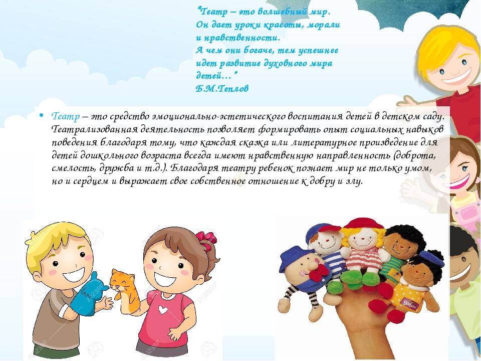 Театр – это средство эмоционально-эстетического воспитания детей в детском са...