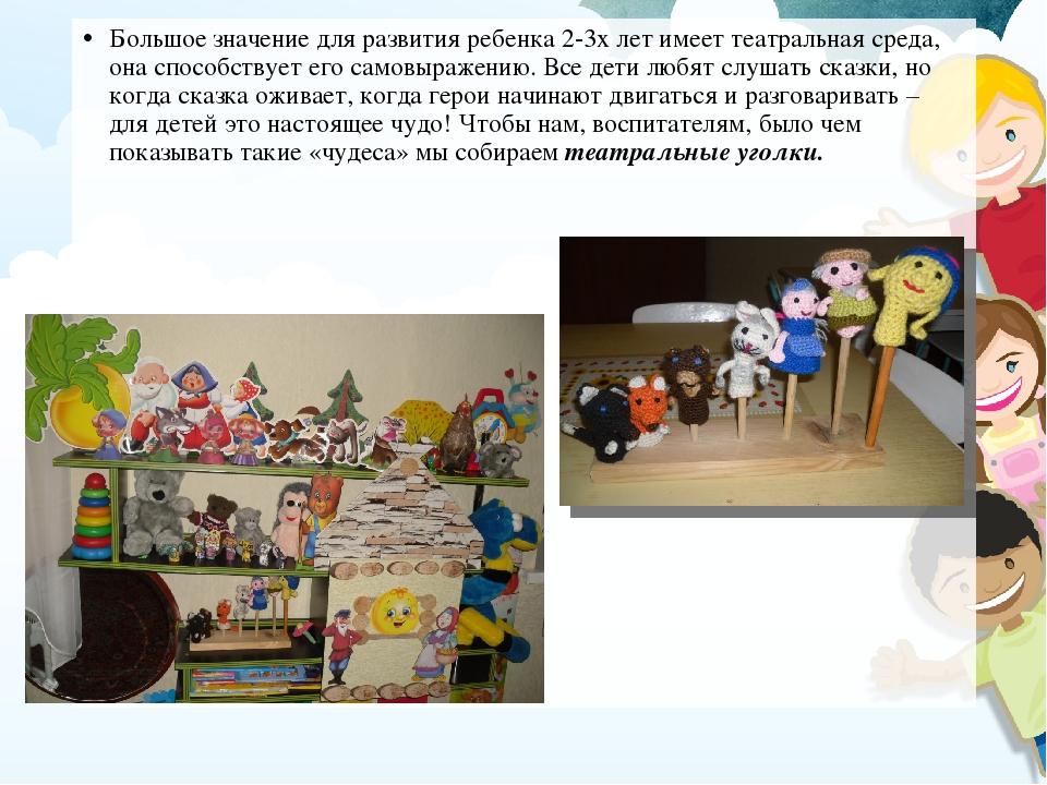 Большое значение для развития ребенка 2-3х лет имеет театральная среда, она с...