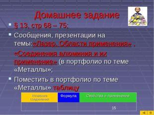 Домашнее задание § 13, стр 68 – 75; Сообщения, презентации на темы:«Лазер. Об