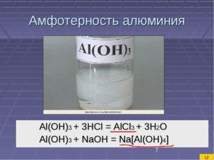Амфотерность алюминия Al(OH)3 + 3HCl = AlCl3 + 3H2O Al(OH)3 + NaOH = Na[Al(OH