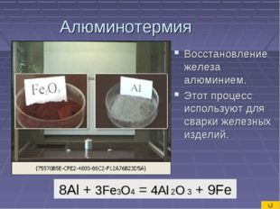 Алюминотермия Восстановление железа алюминием. Этот процесс используют для св