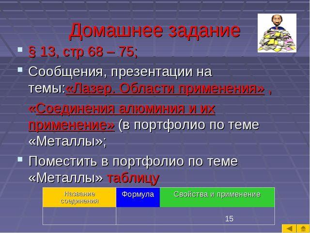 Домашнее задание § 13, стр 68 – 75; Сообщения, презентации на темы:«Лазер. Об...