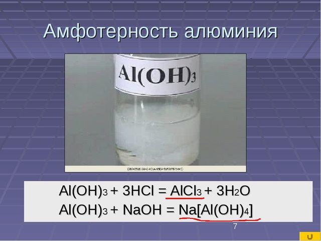 Амфотерность алюминия Al(OH)3 + 3HCl = AlCl3 + 3H2O Al(OH)3 + NaOH = Na[Al(OH...