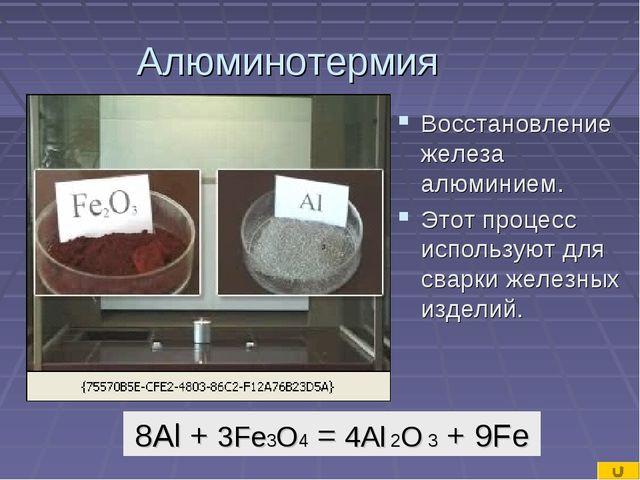 Алюминотермия Восстановление железа алюминием. Этот процесс используют для св...