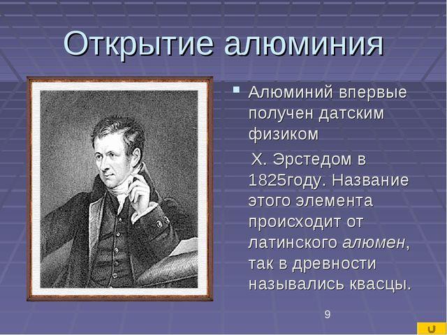 Открытие алюминия Алюминий впервые получен датским физиком Х. Эрстедом в 1825...