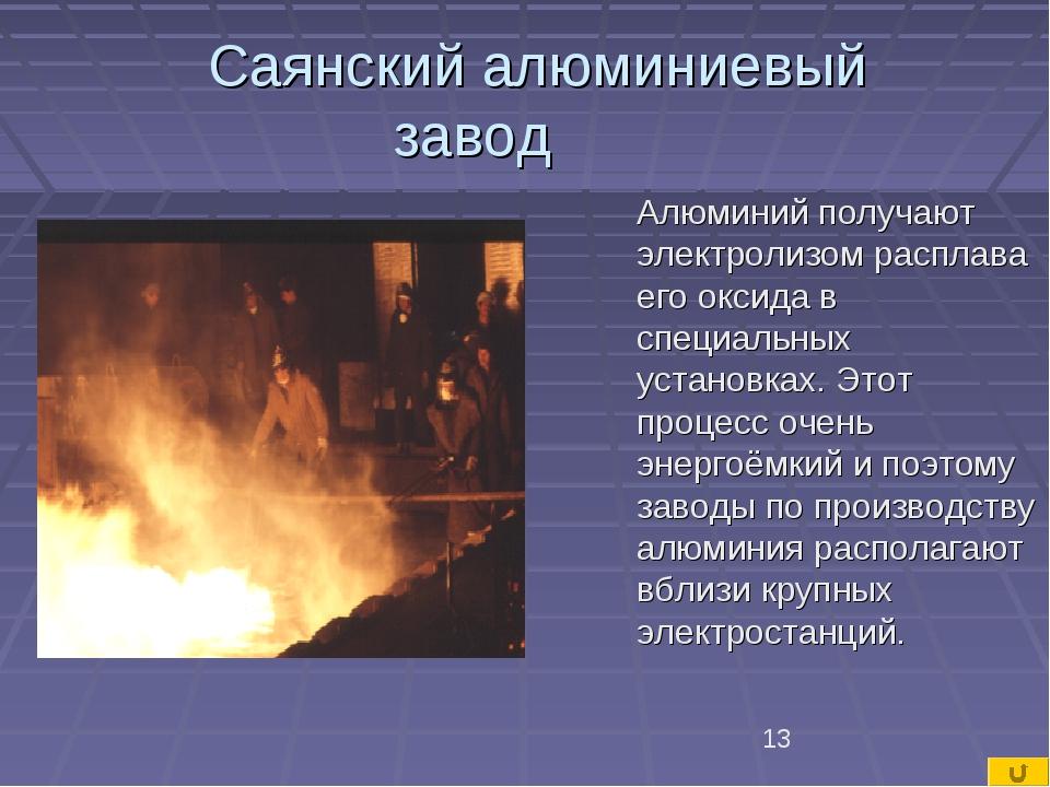 Саянский алюминиевый завод Алюминий получают электролизом расплава его оксид...