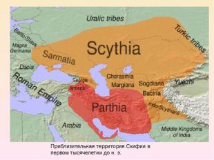 Приблизительная территория Скифии в первом тысячелетии дон.э.