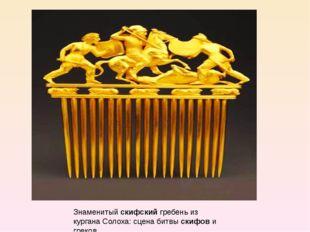 Знаменитый скифский гребень из кургана Солоха: сцена битвы скифов и греков.