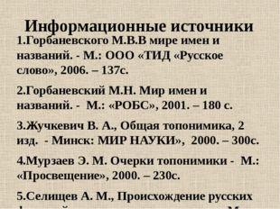 Информационные источники  1.Горбаневского М.В.В мире имен и названий. - М.: