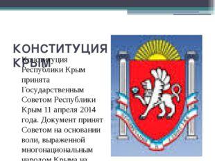 КОНСТИТУЦИЯ РЕСПУБЛИКИ КРЫМ Конституция Республики Крым принята Государствен