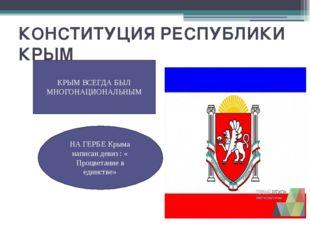 КОНСТИТУЦИЯ РЕСПУБЛИКИ КРЫМ КРЫМ ВСЕГДА БЫЛ МНОГОНАЦИОНАЛЬНЫМ НА ГЕРБЕ Крыма
