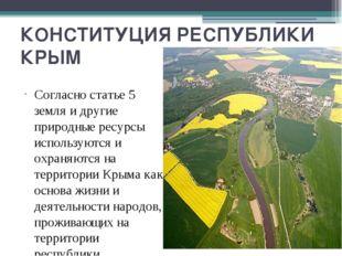 КОНСТИТУЦИЯ РЕСПУБЛИКИ КРЫМ Согласно статье 5 земля и другие природные ресурс