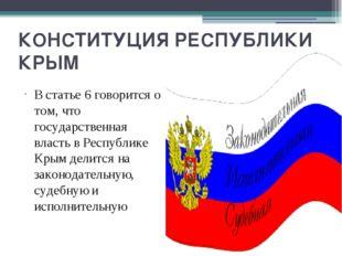 КОНСТИТУЦИЯ РЕСПУБЛИКИ КРЫМ В статье 6 говорится о том, что государственная в