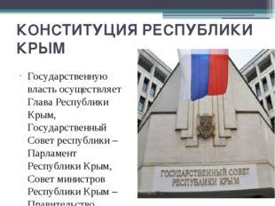 КОНСТИТУЦИЯ РЕСПУБЛИКИ КРЫМ Государственную власть осуществляет Глава Республ