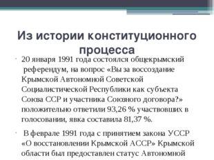 Из истории конституционного процесса 20 января1991годасостоялсяобщекрымск