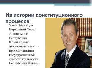 Из истории конституционного процесса 5 мая 1992 года Верховный Совет Автономн