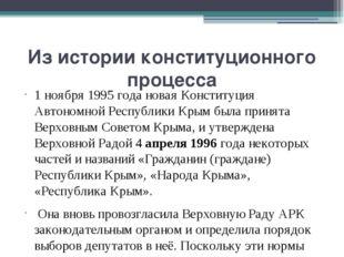 Из истории конституционного процесса 1 ноября 1995 годановая Конституция Авт