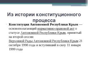 Из истории конституционного процесса Конституция Автономной Республики Крым—