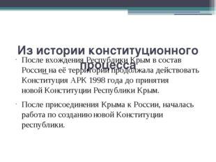 Из истории конституционного процесса Послевхождения Республики Крым в соста