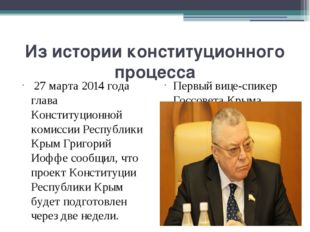 Из истории конституционного процесса 27 марта 2014 года глава Конституционной
