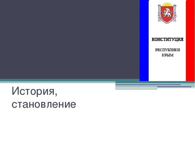 КОНСТИТУЦИЯ РЕСПУБЛИКИ КРЫМ История, становление