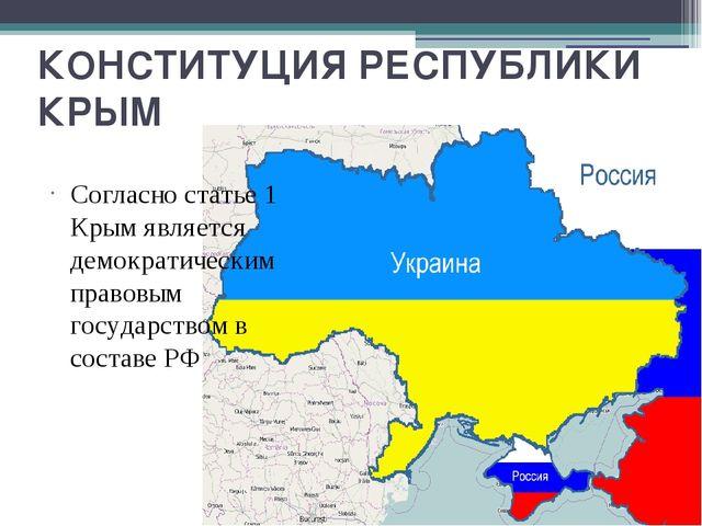 КОНСТИТУЦИЯ РЕСПУБЛИКИ КРЫМ Согласно статье 1 Крым является демократическим п...