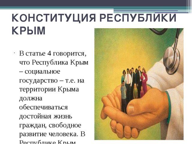 КОНСТИТУЦИЯ РЕСПУБЛИКИ КРЫМ В статье 4 говорится, что Республика Крым – социа...