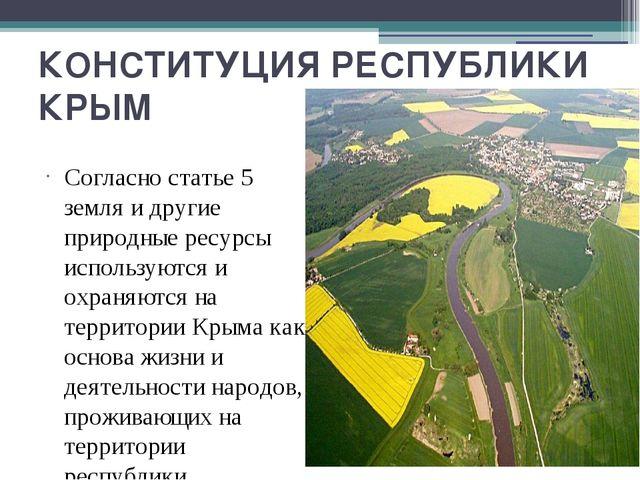 КОНСТИТУЦИЯ РЕСПУБЛИКИ КРЫМ Согласно статье 5 земля и другие природные ресурс...