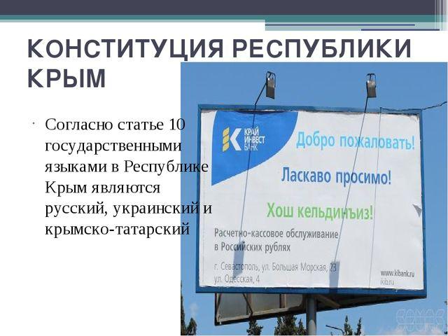 КОНСТИТУЦИЯ РЕСПУБЛИКИ КРЫМ Согласно статье 10 государственными языками в Рес...