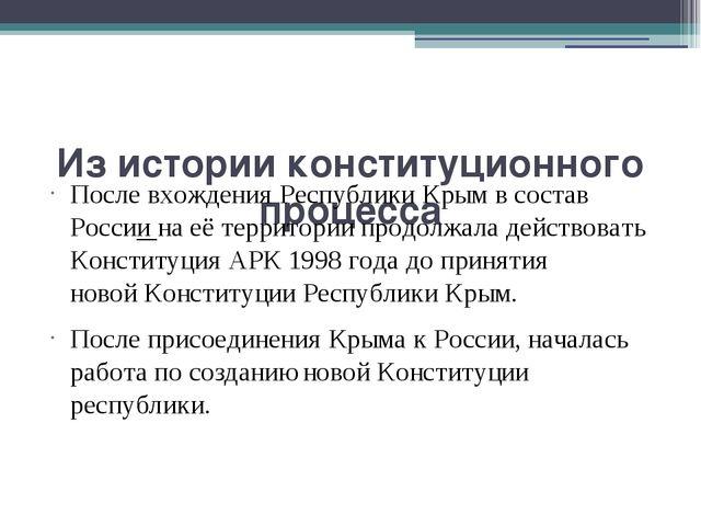 Из истории конституционного процесса Послевхождения Республики Крым в соста...