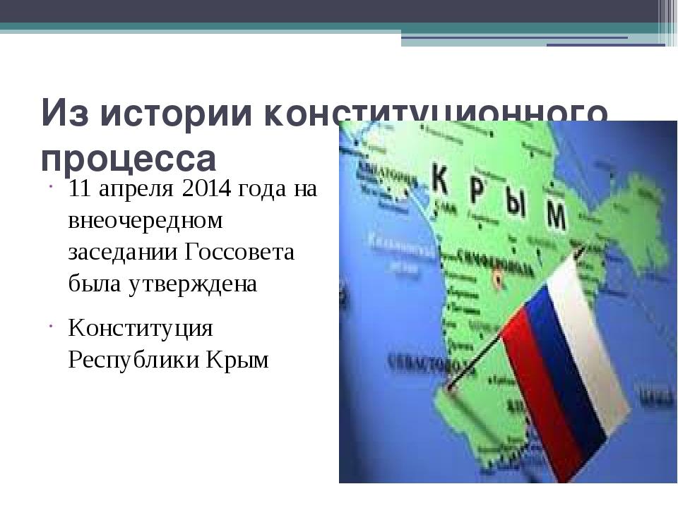 Из истории конституционного процесса 11 апреля 2014 года на внеочередном засе...