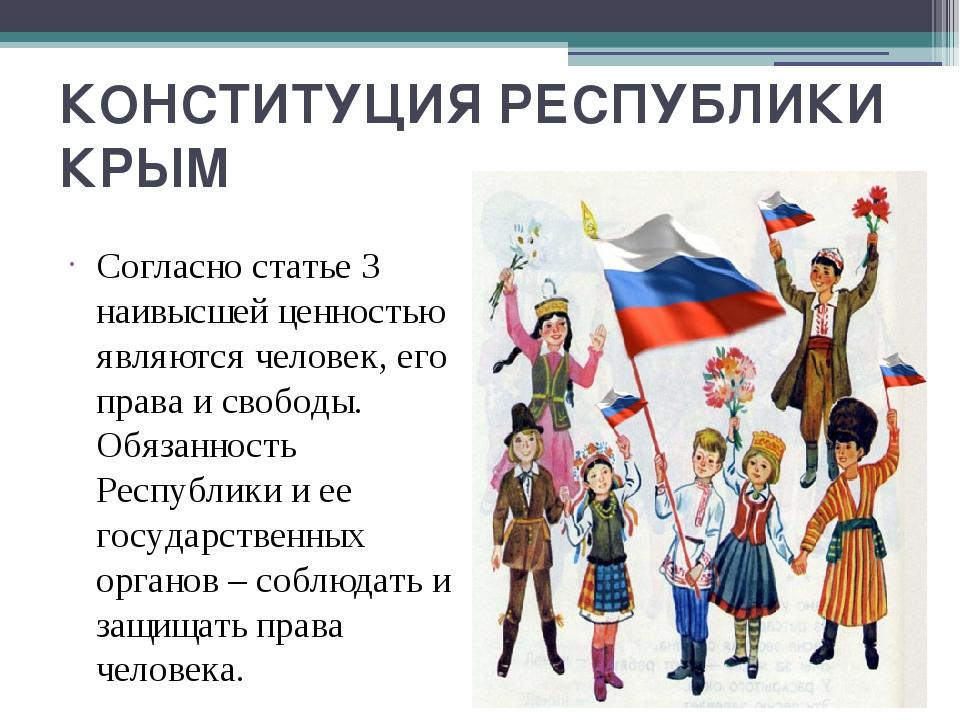 КОНСТИТУЦИЯ РЕСПУБЛИКИ КРЫМ Согласно статье 3 наивысшей ценностью являются че...