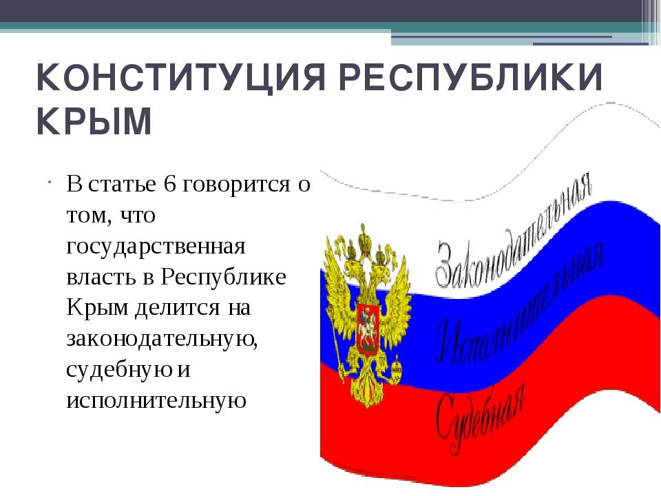 КОНСТИТУЦИЯ РЕСПУБЛИКИ КРЫМ В статье 6 говорится о том, что государственная в...