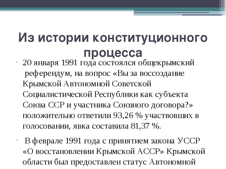 Из истории конституционного процесса 20 января1991годасостоялсяобщекрымск...