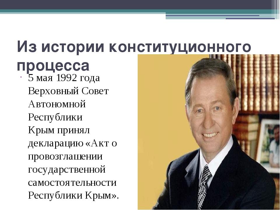 Из истории конституционного процесса 5 мая 1992 года Верховный Совет Автономн...