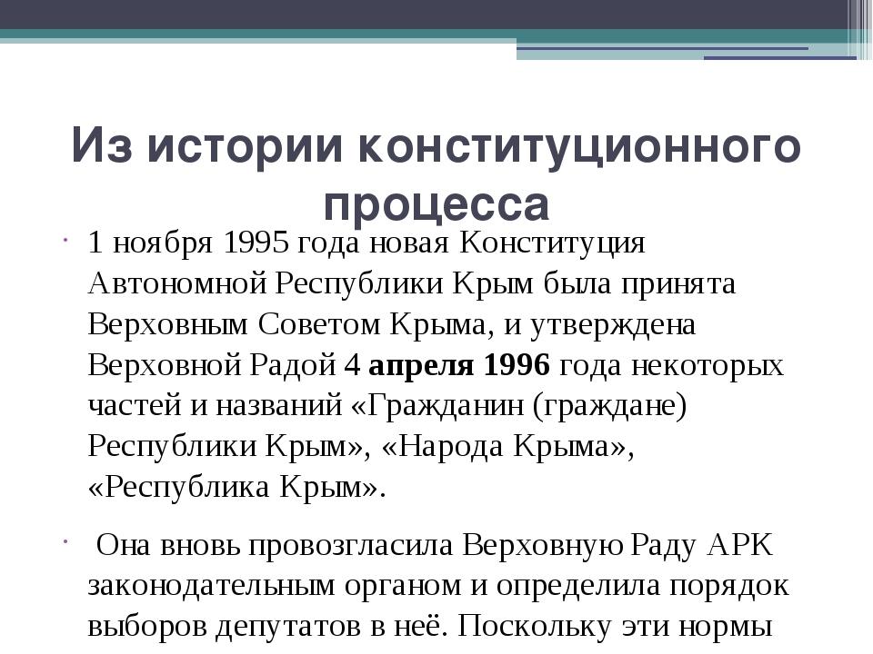 Из истории конституционного процесса 1 ноября 1995 годановая Конституция Авт...