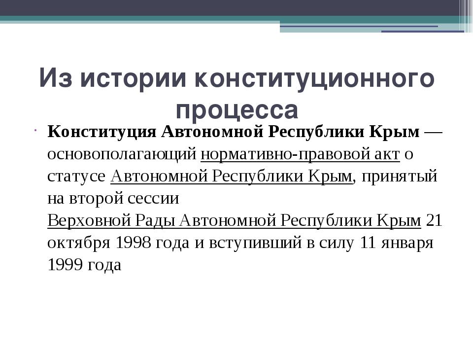 Из истории конституционного процесса Конституция Автономной Республики Крым—...
