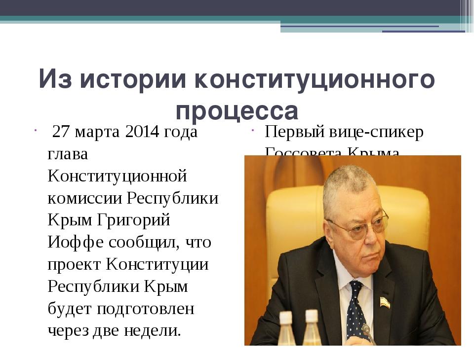 Из истории конституционного процесса 27 марта 2014 года глава Конституционной...