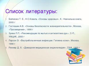 Список литературы: Бойченко Т. Е., Н.С.Коваль «Основы здоровья», К.: Навчальн