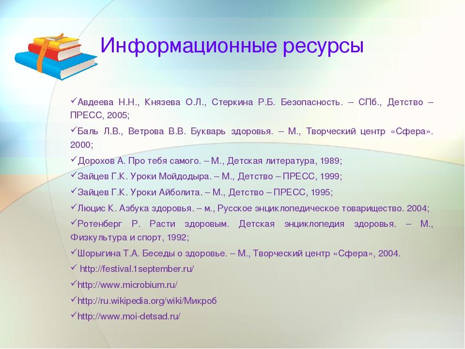 Информационные ресурсы Авдеева Н.Н., Князева О.Л., Стеркина Р.Б. Безопасность...