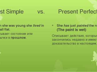 Past Simple vs. Present Perfect When she was young she lived in a small f