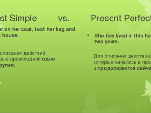 Past Simple vs. Present Perfect She put on her coat, took her bag and lef
