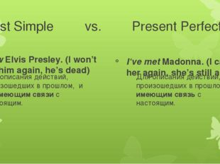 Past Simple vs. Present Perfect I saw Elvis Presley. (I won't see him aga