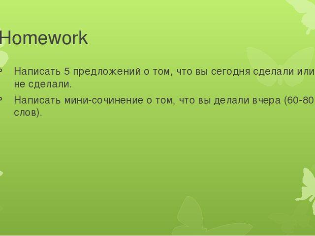 Homework Написать 5 предложений о том, что вы сегодня сделали или не сделали....