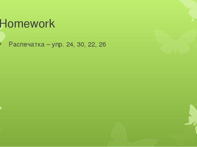 Homework Распечатка – упр. 24, 30, 22, 26