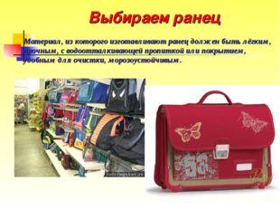 Выбираем ранец Материал, из которого изготавливают ранец должен быть лёгким,