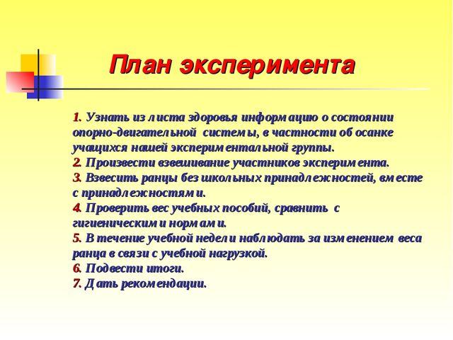 План эксперимента 1. Узнать из листа здоровья информацию о состоянии опорно-...