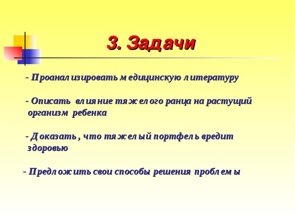 3. Задачи - Проанализировать медицинскую литературу - Описать влияние тяжелог...